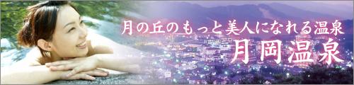 tsukioka_banner_L